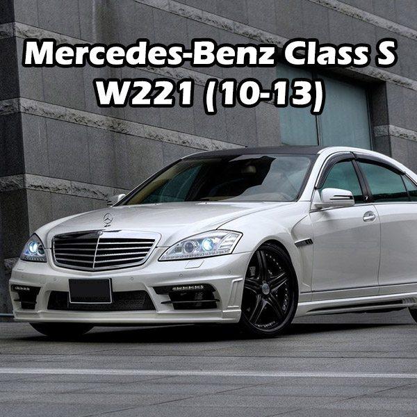 Mercedes-Benz Class S W221 (10-13)