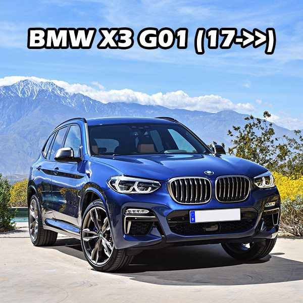 BMW X3 G01 (17->>)