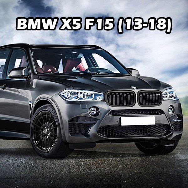 BMW X5 F15 (13-18)