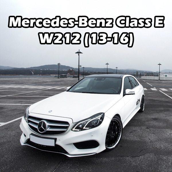 Mercedes-Benz Class E W212 (13-16)